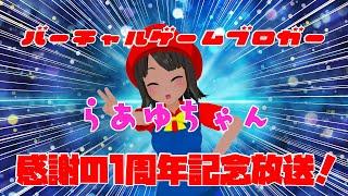 らあゆちゃん1周年記念放送