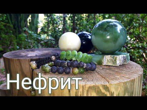 НЕФРИТ - Камень Жизни | Черный, белый, зеленый нефрит | Nephrite, Jade, Жадеит | Свойства нефрита.