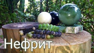 НЕФРИТ - Камень Жизни   Черный, белый, зеленый нефрит   Nephrite, Jade, Жадеит   Свойства нефрита.