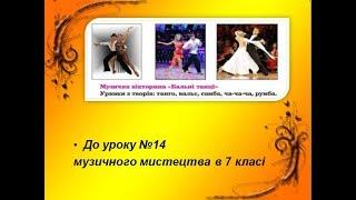 """"""" Бальні танці """" до уроку №14 музичного мистецтва в 7 класі"""