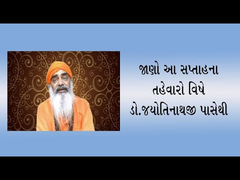- Let us know about this week's festivals from Dr Jyotirnath Maharaj S Live Web Chaneel