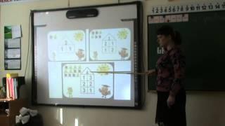 1 класс. Урок математики