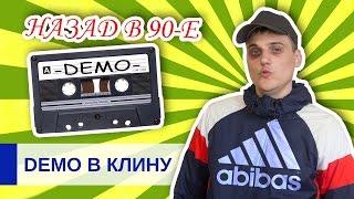 """Назад в 90-е c группой """"DEMO"""""""