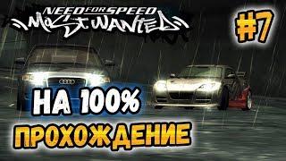 NFS: Most Wanted - ПРОХОЖДЕНИЕ НА 100% - #7