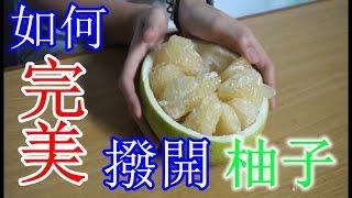 柚子-教你如何完美剥开/how to open a pomelo /教你如何完美剝開柚子