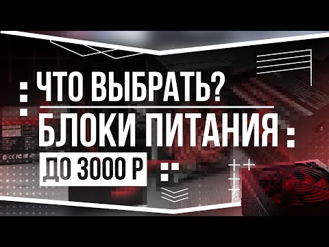 ВЫБОР БЛОКА ПИТАНИЯ ДО 3000 РУБЛЕЙ / ПУЛЬСАЦИИ ПРОСАДКИ ТЕМПЕРАТУРЫ