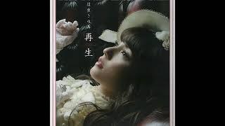 Sayumi Michishige - Saisei ~Watashi Wa Koko Ni Iru Wa~
