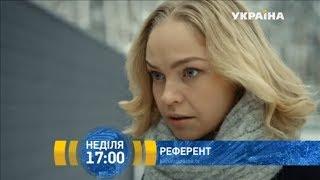Референт сериал 2019 Украина Все 1-4 серия - Анонс Трейлера 2019