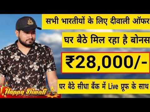 #HappyDiwali घर बैठे मिल रहा है ₹ 28,000 बोनस, Earn Money Online, Make money with Live Payment Proof