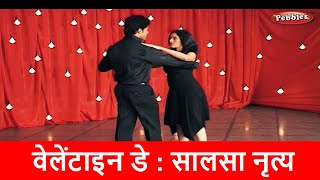 Valentines Day Dance | Couple Dance | Valentine Day Song | Salsa Dance For Beginners | Dance Steps