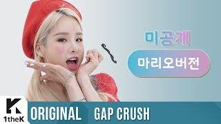GAP CRUSH(내돌의 온도차):  EXID(이엑스아이디) _ ME&YOU (Mario ver.(마리오 버전))
