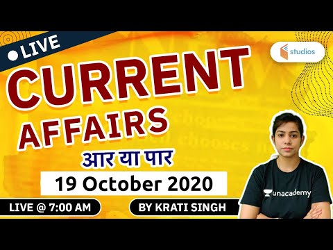 19 October Current Affairs 2020 | Current Affairs by Krati Singh | Current Affairs Today