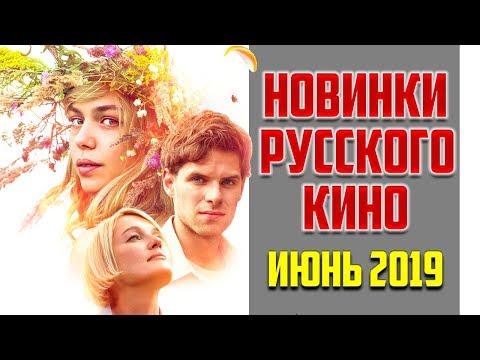 Новинки российского кино: Июнь 2019