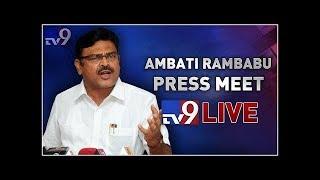 YCP Ambati Rambabu Press Meet LIVE -  TV9 Telugu
