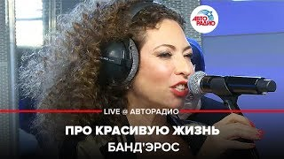 Download 🅰️ Банд'Эрос -  Про Красивую Жизнь (LIVE @ Авторадио) Mp3 and Videos