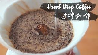 〈精品咖啡〉3分鐘手沖咖啡│How to Hand Drip Coffee