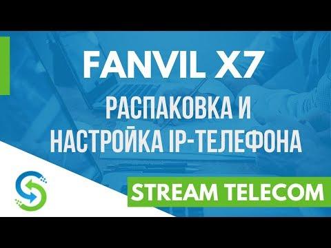 Fanvil X7 - распаковка, обзор и настройка IP телефона