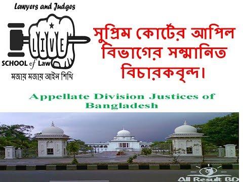 Biography l l  Appellate Division Justices  l l Supreme Court of Bangladesh 2017