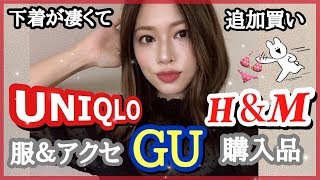 ✨ユニクロの下着がすごい!!!GU.H&Mプチプラファッション&アクセ【秋服購入品】