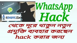 WhatsApp hacking stop to voicmail