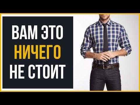 Как Выглядеть Стильно Без Покупки Новой Одежды | RMRS