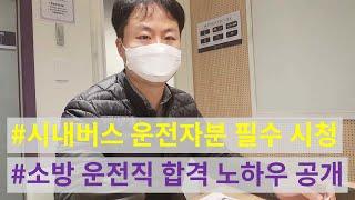 [합격자인터뷰②] 소방 운전직 합격 노하우 공개 (질문…