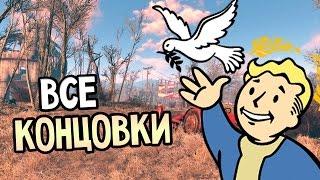 Fallout 4 Прохождение На Русском ВСЕ КОНЦОВКИ All Endings