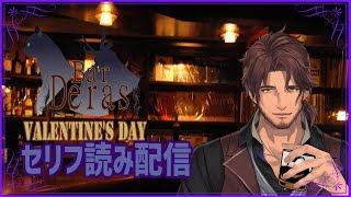 【Valentine's Day】セリフ読みます【コメント、マシュマロで募集】