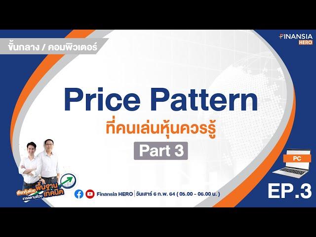 EP 03: Price Pattern ที่คนเล่นหุ้นควรรู้ Part 3