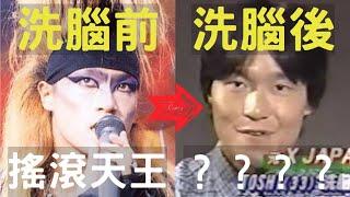 曾經的搖滾天王,被老婆洗腦入教12年|X JAPAN主唱洗腦事件|叉雞