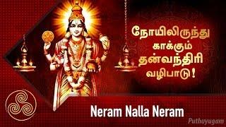 Neram Nalla Neram - Puthuyugam TV Show