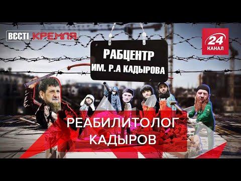 Рабцентр имени Кадырова,