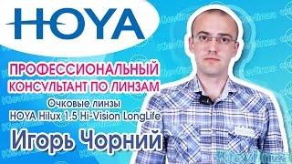 Очковые линзы HOYA Hilux 1.5 Hi-Vision LongLife. Оптика в Украине, Киев.(, 2015-09-07T09:03:52.000Z)