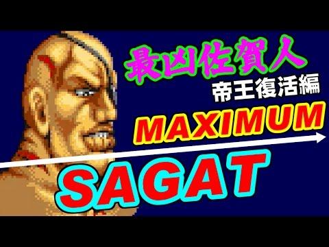 [最凶佐賀人] MAXIMUM SAGAT - STREET FIGHTER II CHAMPION EDITION [LS-32短版]
