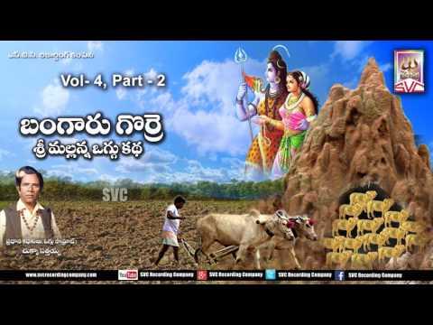 Bangaru Gorremallanna oggu katha vol-4 part-2 // Telugu Devotional Story // SVC Recording Company