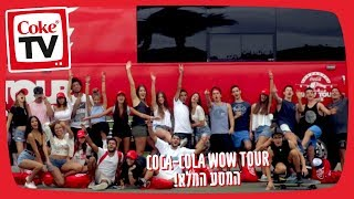 Coca-Cola WOW TOUR - המסע המלא