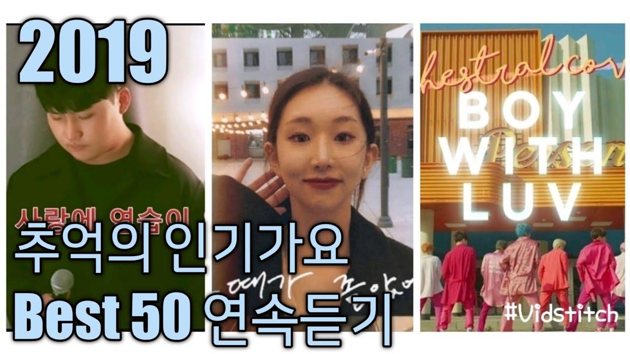 Download [2019년] 추억의 인기가요 Best50 연속듣기