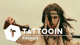 Анонс | Официальный клип Tattooin Разные |Русский рок music rock музыка татуин hard rock топ 10 (6+)