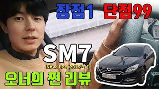 도로에서 보기 힘든 SM7 일반인 솔직 리뷰