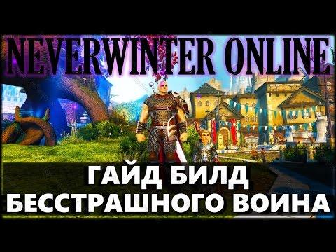Видео NEVERWINTER ONLINE - Бесстрашный воин гайд, билд | Модуль 9