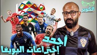 ما هو دوري الأمم الأوروبية⁉️ و ايه علاقته ببطولة يورو ٢٠٢٠🤯 وسر الهجوم عليه من قبل بدايته.