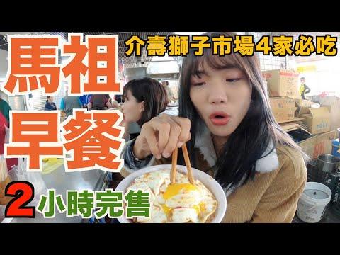 馬祖南竿 馬祖市場4家傳統早餐,營業兩小時就完售!【馬祖Vlog #4】吃爆南竿