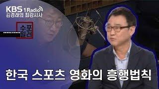 [김경래의 최강시사] 191009 수포일러, 최광희 평…