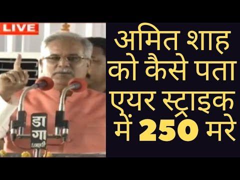 LIVE: CM Bhupesh Full Speech in Dhamtari   भूपेश बघेल ने कहा- भाजपा सरकार में बोनस सपना हो गया था