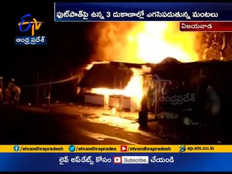 Fire Accident at Lenin Centre at Vijayawada | Due to Short C