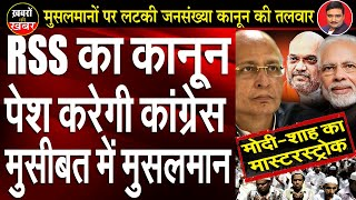Congress Brings RSS Proposed Law; Detrimental to Muslims!   Dr. Manish Kumar   Capital TV