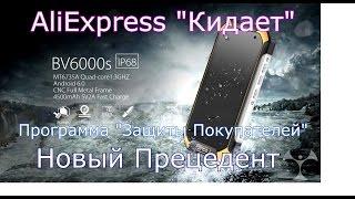 Как кидает AliExpress - некоторые нововведения!