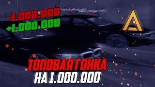 ГОНКА НА 1.000.000 РУБЛЕЙ НА AMAZING RP (GTA CRMP) ДА, ЭТО ЖЕСТКО! / ПОШЛИ В ДИСКОРД!