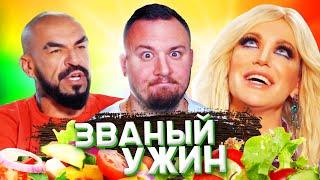 Званый ужин ► Самый Популярный ТР@НСВЕСТИТ Украины