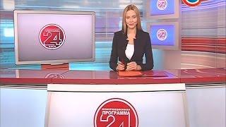 """Новости """"24 часа"""" за 19.30 24.11.2016"""